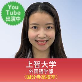上智大学 外国語学部(国分寺高校卒)