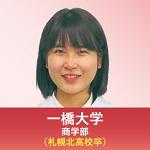一橋大学 商学部 (札幌北高校卒)