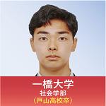 一橋大学 社会学部 (戸山高校卒)