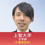 上智大学 文学部 (千種高校卒)