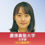 慶應義塾大学 文学部 (立川高校卒)