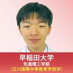 早稲田大学 政治経済学部 (立川国際中等教育学校卒)