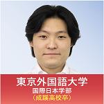 東京外国語大学 国際日本学部 (成蹊高校卒)