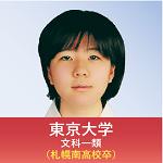 東京大学 文科一類 (札幌南高校卒)