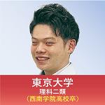 東京大学 理科二類 (西南学院高校卒)