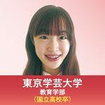 東京学芸大学 教育学部 (国立高校卒)