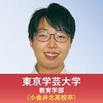 東京学芸大学 教育学部 (小金井北高校卒)
