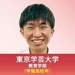 東京学芸大学 教育学部 (甲陵高校卒)