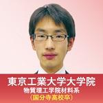 東京工業大学大学院 物質理工学院材料系 (国分寺高校卒)