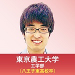 東京農工大学 工学部 (八王子東高校卒)
