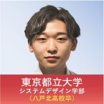 東京都立大学 システムデザイン学部 (八戸北高校卒)