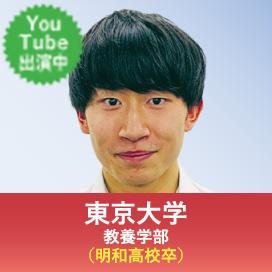 東京大学 教養学部 (明和高校卒)