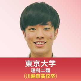 東京大学 理科二類 (川越東高校卒)