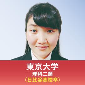 東京大学 理科二類 (日比谷高校卒)