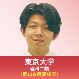 東京大学 理科二類 (岡山白陵高校卒)