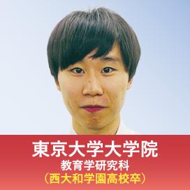 東京大学大学院 教育学研究科 (西大和学園高校卒)