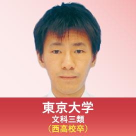 東京大学 文科三類 (西高校卒)