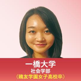 一橋大学 社会学部 (鴎友学園女子高校卒)