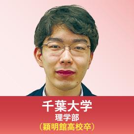 千葉大学 理学部 (穎明館高校卒)