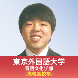 東京外国語大学 言語文化学部 (高輪高校卒)