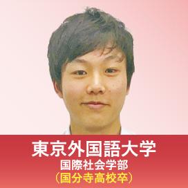 東京外国語大学 国際社会学部 (国分寺高校卒)