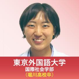 東京外国語大学 国際社会学部 (堀川高校卒)