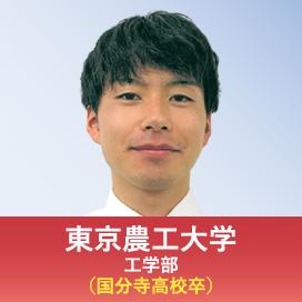 東京農工大学 工学部 (国分寺高校卒)