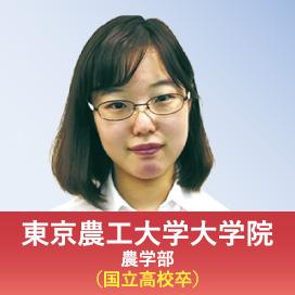 東京農工大学大学院 農学部 (国立高校卒)