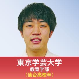 東京学芸大学 教育学部 (仙台高校卒)