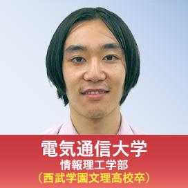 電気通信大学 情報理工学部 (西武学園文理高校卒)