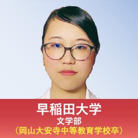 早稲田大学 文学部 (岡山大安寺中等教育学校卒)