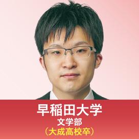 早稲田大学 文学部 (大成高校卒)