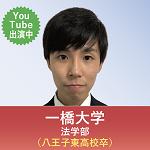 一橋大学 法学部(八王子東高校卒)