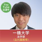 一橋大学 法学部(立川高校卒)