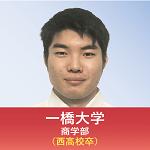 一橋大学 商学部(西高校卒)