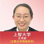 上智大学 文学部(立教女学院高校卒)