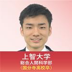 上智大学 総合人間科学部(国分寺高校卒)
