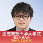 慶應義塾大学大学院 理工学研究科(帝京大学高校卒)