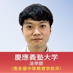 慶応義塾大学 法学部(南多摩中等教育学校卒)