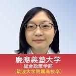 慶応義塾大学 総合政策学部(筑波大学附属高校卒)
