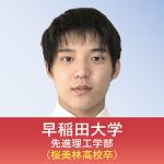 早稲田大学 先進理工学部(桜美林高校卒)