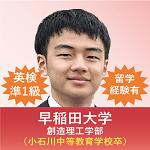 早稲田大学 創造理工学部(小石川中等教育学校卒)