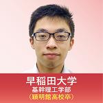 早稲田大学 基幹理工学部(穎明館高校卒)