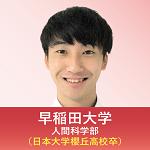 早稲田大学 人間科学部(日本大学櫻丘高校卒)