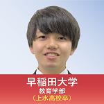 早稲田大学 教育学部(上水高校卒)