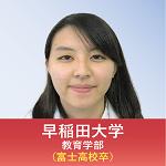 早稲田大学 教育学部(富士高校卒)