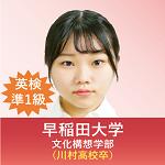早稲田大学 文化構想学部(川村高校卒)
