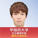 早稲田大学 文化構想学部(調布北高校卒)
