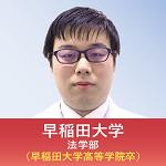 早稲田大学 法学部(早稲田大学高等学院卒)