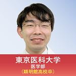 東京医科大学 医学部(穎明館高校卒)